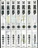 銃夢(ガンム) [少年向け:コミックセット]