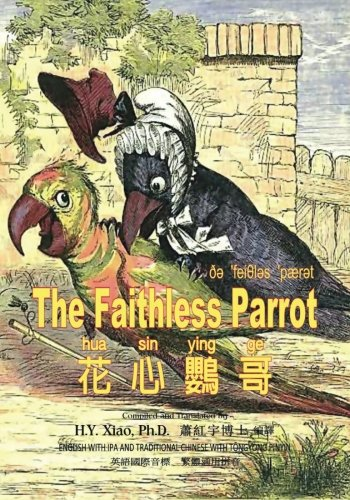 The Faithless Parrot (Traditional Chinese): 08 Tongyong Pinyin with IPA Paperback B&W (Kiddie Picture Books) (Volume 15) (Chinese Edition) PDF