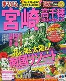 まっぷる宮崎 高千穂 日南海岸・霧島・えびの (まっぷる国内版)