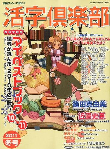 活字倶楽部 2011年 03月号 [雑誌]