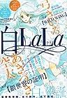 白LALA 2011年 12月号 [雑誌]