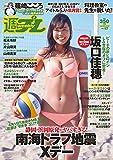 週プレ No.17 4/25 号 [雑誌]