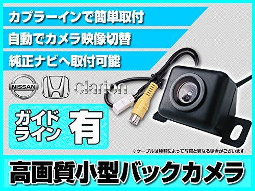 HC305-A 対応 高画質バックカメラ ガイドライン無し 超高精細CMOSセンサー