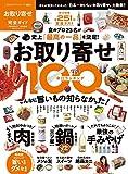 【完全ガイドシリーズ066】お取り寄せ完全ガイド (100%ムックシリーズ)
