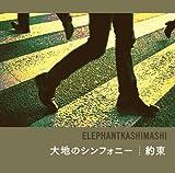 大地のシンフォニー-エレファントカシマシ