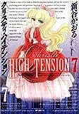 クリスティ・ハイテンション 7<クリスティ・ハイテンション> (コミックフラッパー)