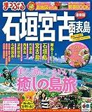 まっぷる石垣・宮古 西表島 (まっぷる国内版)