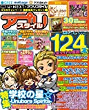 アプリスタイル vol.10 (ゴング格闘技2012年9月号増刊)