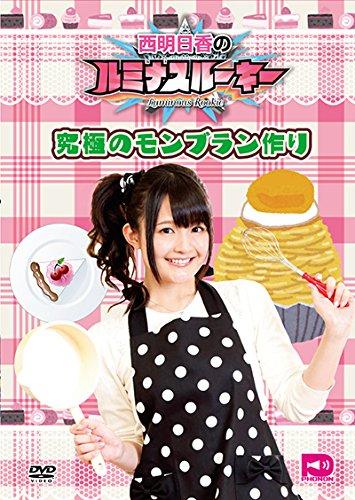西明日香と橘田いずみのルミナスルーキーVol.2・3,800円(税抜)