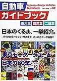 自動車ガイドブック vol.62(2015ー201