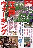 江戸ウォーキング (大人の遠足BOOK―東日本)