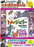 トムとジェリー DVD名作集 日本語吹き替え版