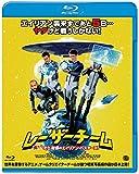 レーザーチーム 俺たち史上最弱のエイリアン・バスターズ! [Blu-ray]
