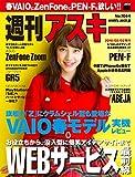 週刊アスキー No.1064 (2016年2月2日発行)<週刊アスキー> [雑誌]