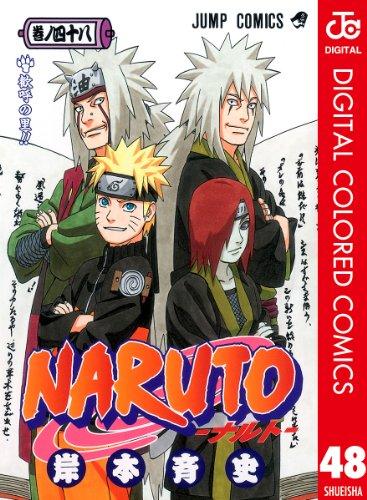 NARUTO―ナルト― カラー版 48 (ジャンプコミックスDIGITAL)