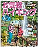 お気軽ハイキング 関西 (JTBのMOOK)