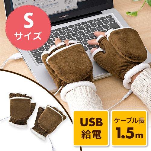 サンワダイレクト USBあったか手袋 Sサイズ 400-TOY035S
