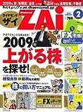 ダイヤモンド ZAi (ザイ) 2009年 02月号 [雑誌]