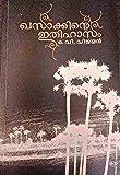 Khasakkinte Ithihasam