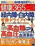 健康365 (ケンコウ サン ロク ゴ) 2009年 03月号 [雑誌]