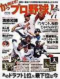 かっ飛ばせ! ! プロ野球 (ベストムックシリーズ・79)