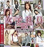 女子社員COLLECTION HD [Blu-ray]