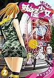 妖怪少女─モンスガ─ 2 (ヤングジャンプコミックス)
