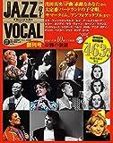隔週刊CDつきマガジン 「JAZZ VOCAL COLLECTION(ジャズ・ヴォーカル・コレクション)」 2016年 5/10号 奇跡の競演