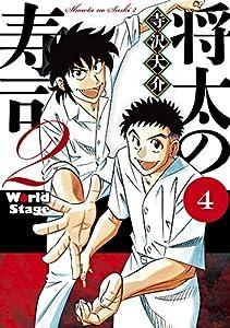 将太の寿司2 World Stage(4) (イブニングKC)