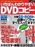 いちばんわかりやすいDVDコピー (CD-ROM付) (メディアックスMOOK)