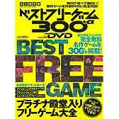 ベストフリーゲーム300+α inDVD (100%ムックシリーズ)