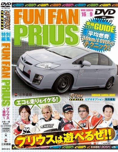FUN FAN PRIUS DVD (<DVD>)
