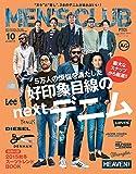MEN'S CLUB (メンズクラブ) 2015年 10月号