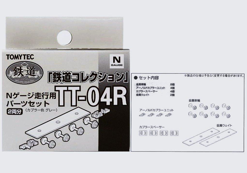 TT-04R 走行用パーツセット(車輪径5.6mm2両分:グレー)