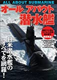 オールアバウト潜水艦 (イカロス・ムック)