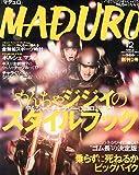 MADURO(マデュロ)12月号