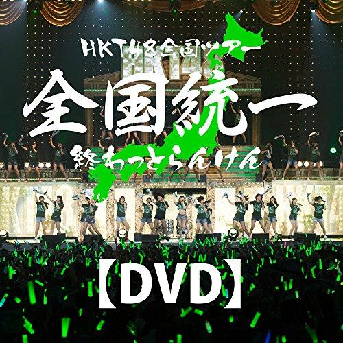 【早期購入特典あり】HKT48全国ツアー~全国統一終わっとらんけん~ FINAL in 横浜アリーナ(DVD6枚組)(オリジナルクリアファイル(A4サイズ)付)