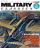 MILITARY CLASSICS (ミリタリー・クラシックス) 2016年12月