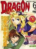 DRAGON MAGAZINE (ドラゴンマガジン) 2007年 06月号 [雑誌]