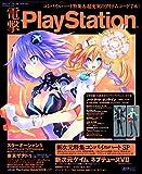 電撃PlayStation (プレイステーション) 2015年 5/14号 Vol.589 [雑誌]