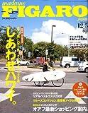 madame FIGARO japon (フィガロ ジャポン) 2008年 12/5号 [雑誌]