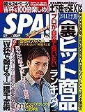 週刊SPA!(スパ) 2014 年 06/17 号 [雑誌]