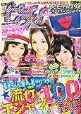 ピチレモン 2011年 06月号 [雑誌]