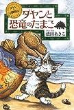 ダヤンと恐竜のたまご—ダヤンの冒険物語