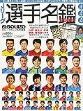 Jリーグ選手名鑑2015 J1・J2・J3 (エルゴラッソ特別編集)