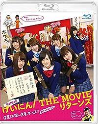 NMB48 げいにん! THE MOVIE リターンズ 卒業! お笑い青春ガールズ! ! 新たなる旅立ち 2枚組(本編ディスク1枚+特典ディスク1枚) [Blu-ray]