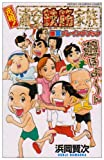 元祖!浦安鉄筋家族爆笑プレイングブック (少年チャンピオン・コミックス)