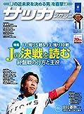 月刊サッカーマガジン 2016年 11 月号 [雑誌]