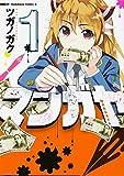 マンガヤ (1) (カドカワコミックス・エース)