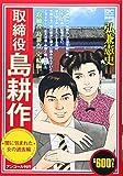 取締役 島耕作 闇に包まれた女の過去編 アンコール刊行 (講談社プラチナコミックス)